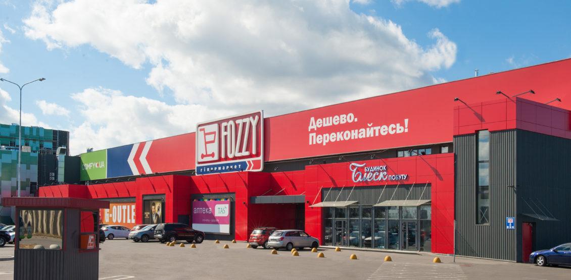 супермаркет Fozzy