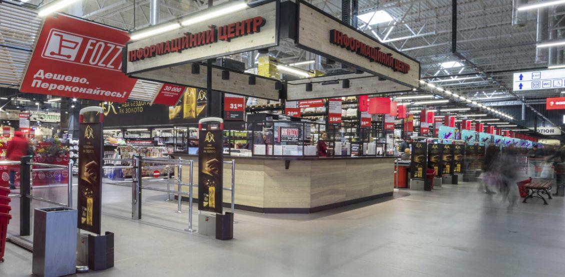 супермаркет Fozzy 3